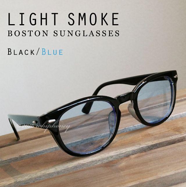黒縁ラウンドボストンだて眼鏡 ライトスモーク ブルー