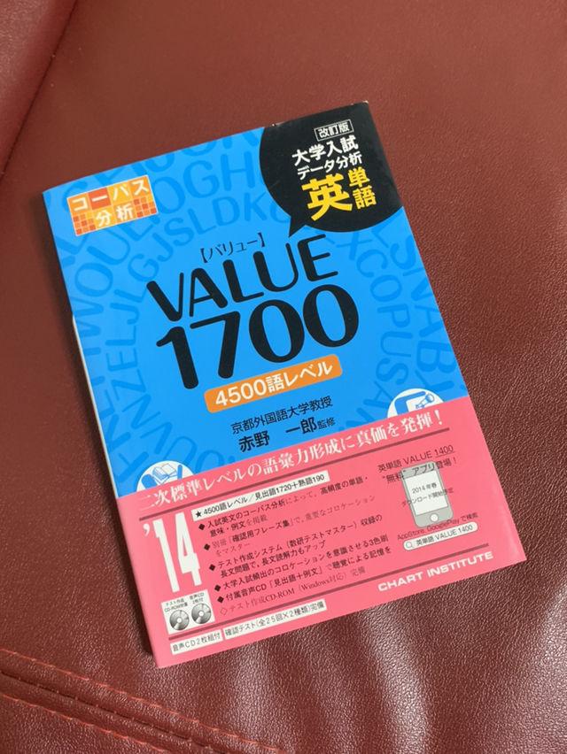 英単語 大学入試 バリュー1700