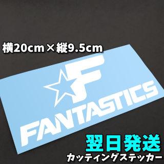 ■即購入OK■ FANTASTICS ロゴ ステッカー