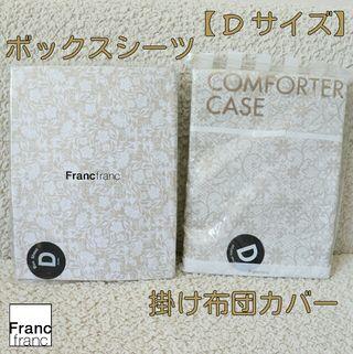 フランフラン フラッセ ボックスシーツ&グログリー布団カバー
