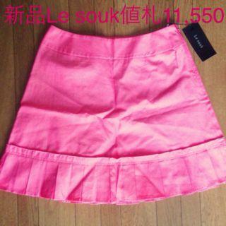 新品Le souk値札11,550円スカート送料無料綺麗可愛