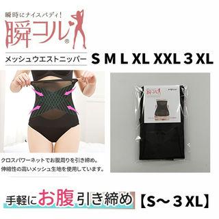 新品「メッシュウエストニッパー」:Mサイズ【S~3XL】