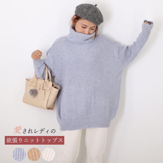 タートルニットセーター