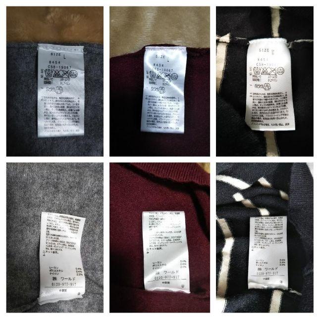 インデックス ニットセーター 三枚セット