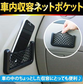 車用小物収納ネットポケット 大小2個セット
