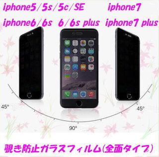iPhone6/6s 覗き防止ガラスフィルム(全面タイプ)