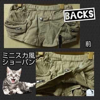 BACKS新品ミニスカ風ベリーショーパン/ベージュ
