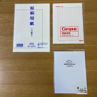 原稿用紙2種類と便箋(どれも数枚使用)