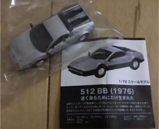 フェラーリ ミニカー