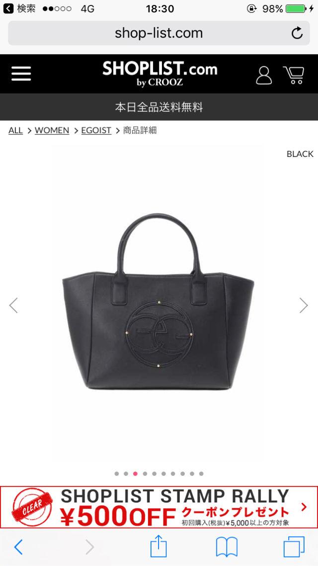 EGOISTのバッグ