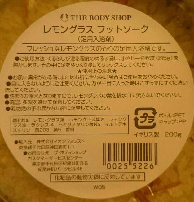 BODY SHOP*フットバス用バスソルト