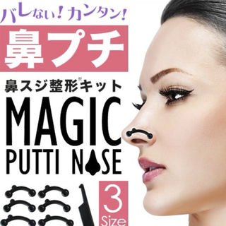 XS.S.M 3サイズセット 3D鼻プチ 鼻を高く 鼻先ツン
