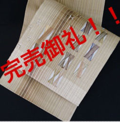 正絹 組紐織 お洒落袋帯