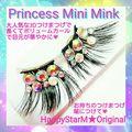 Princess Mini Minkpartyまつげ