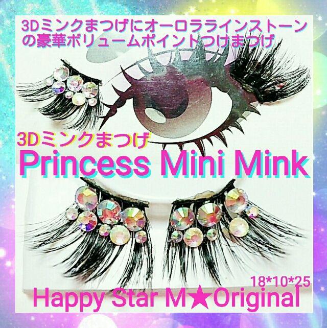 Princess Mini Minkpartyまつげ - フリマアプリ&サイトShoppies[ショッピーズ]