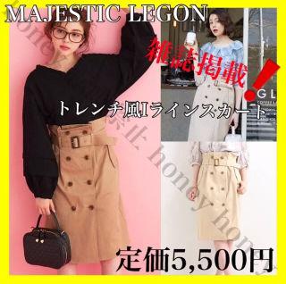 雑誌掲載定価5,500円トレンチ風Iラインスカート
