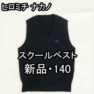140cm新品・ヒロミチナカノ・濃紺・スクールベスト
