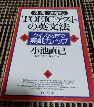 TOEICテストの英文法
