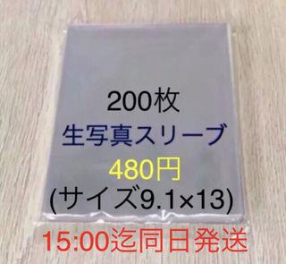 生写真スリーブ200枚(サイズ9.1×13)