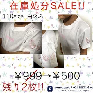 SALE!!キッズTシャツ110size残り2枚!!