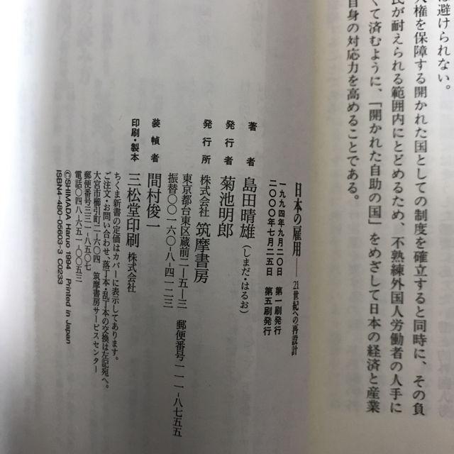 日本の雇用 : 21世紀への再設計