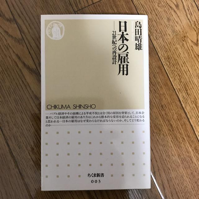 日本の雇用 : 21世紀への再設計 - フリマアプリ&サイトShoppies[ショッピーズ]