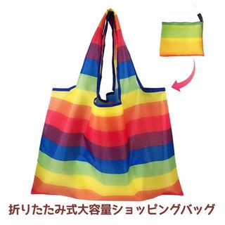 虹色 レインボー 折りたたみ式大容量ショッピングバッグ