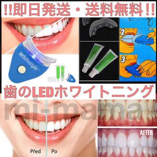 効果絶大! 歯のLEDホワイトニング 送料無料