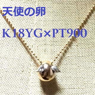 天使の卵 ネックレス☆K18YG×PT900