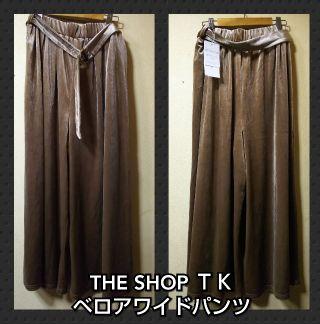 THE SHOP TK新品ベルト付ベロアワイドパンツ