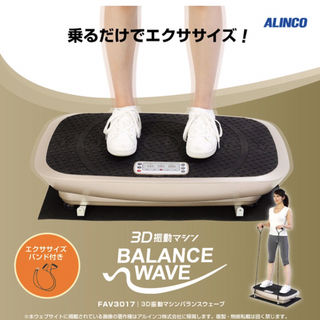 アルインコ 3D振動フィットネスマシン バランスウェーブ