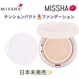 MISSHA ミシャオリジナル テンションパクト 全3色