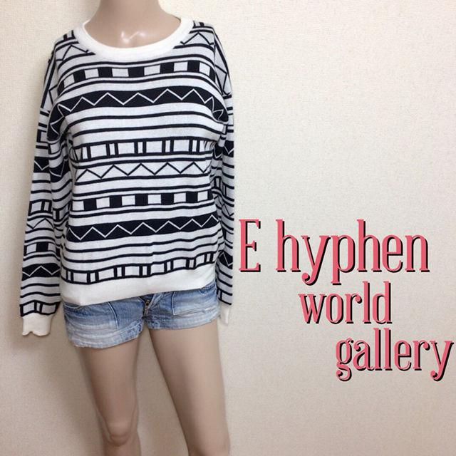 必需品イーハイフン おしゃれカジュアルニット(E hyphen world gallery(イーハイフンワールドギャラリー) ) - フリマアプリ&サイトShoppies[ショッピーズ]