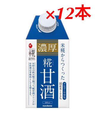 定価5,148円500ml×12本マルコメ 濃厚糀甘酒