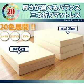 布団マット 6cm・12cm 三つ折りタイプ 20色 敷布団