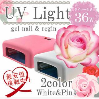 新品未使用ジェルネイル専用急速UVライト36W姫ピンク