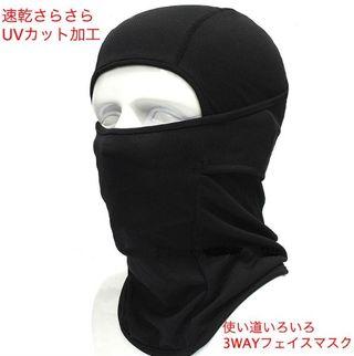 カラッとサラサラ! 3Wayフェイスマスク ブラック