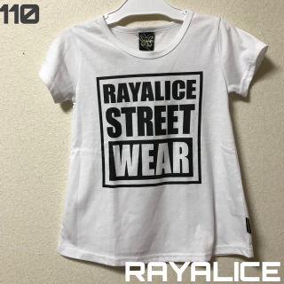 新品未使用 RAYALICE Tシャツ