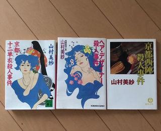 山村美紗小説3P