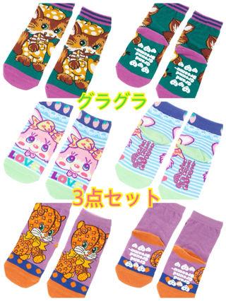【新品】グラグラ 靴下3点セット(S)