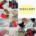 レディースファッション大人気まとめ売り 1着222円