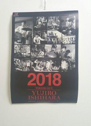 2018年 石原裕次郎カレンダー
