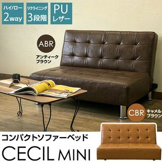最安値、新商品!CECIL MINI コンパクトソファ
