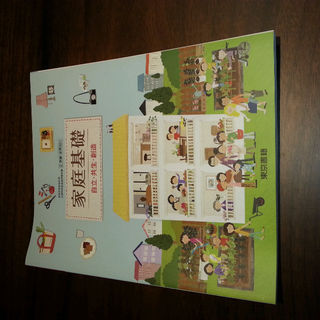 新品・未使用 東京書籍 家庭基礎 自立・共生・創造