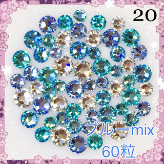 スワロフスキー ブルーカラーサイズmix60粒