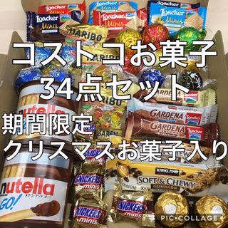 コストコお菓子 34点セット お菓子詰め合わせ
