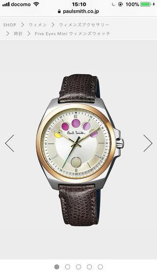 ポールスミスの腕時計