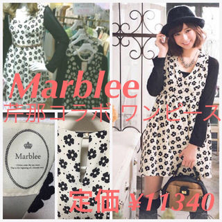 Marblee 芹那コラボ ワンピース