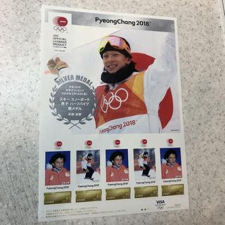 平野歩夢銀メダル記念切手 新品