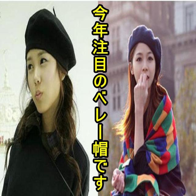 【万能アイテム】ベレー帽  黒 チョボ付き ウール【限定】